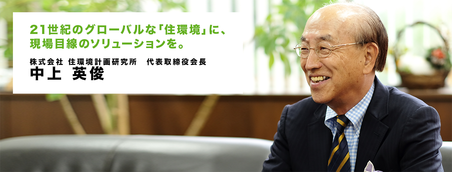 株式会社 住環境計画研究所 代表取締役会長 中上 英俊 NAKAGAMI Hidetoshi